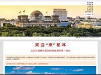 柏林旅游会议局官方中文网 -- 相约柏林 必到之处