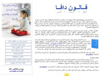 falundafa-arabic.org