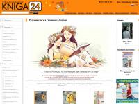 KNIGA24.de - русский интернет - магазин : русские книги ( russkie knigi, russische Bücher ) в Германии и Европе