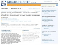 bible-center.ru